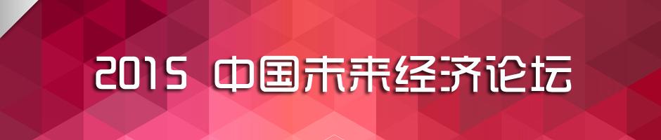 中国未来经济论坛