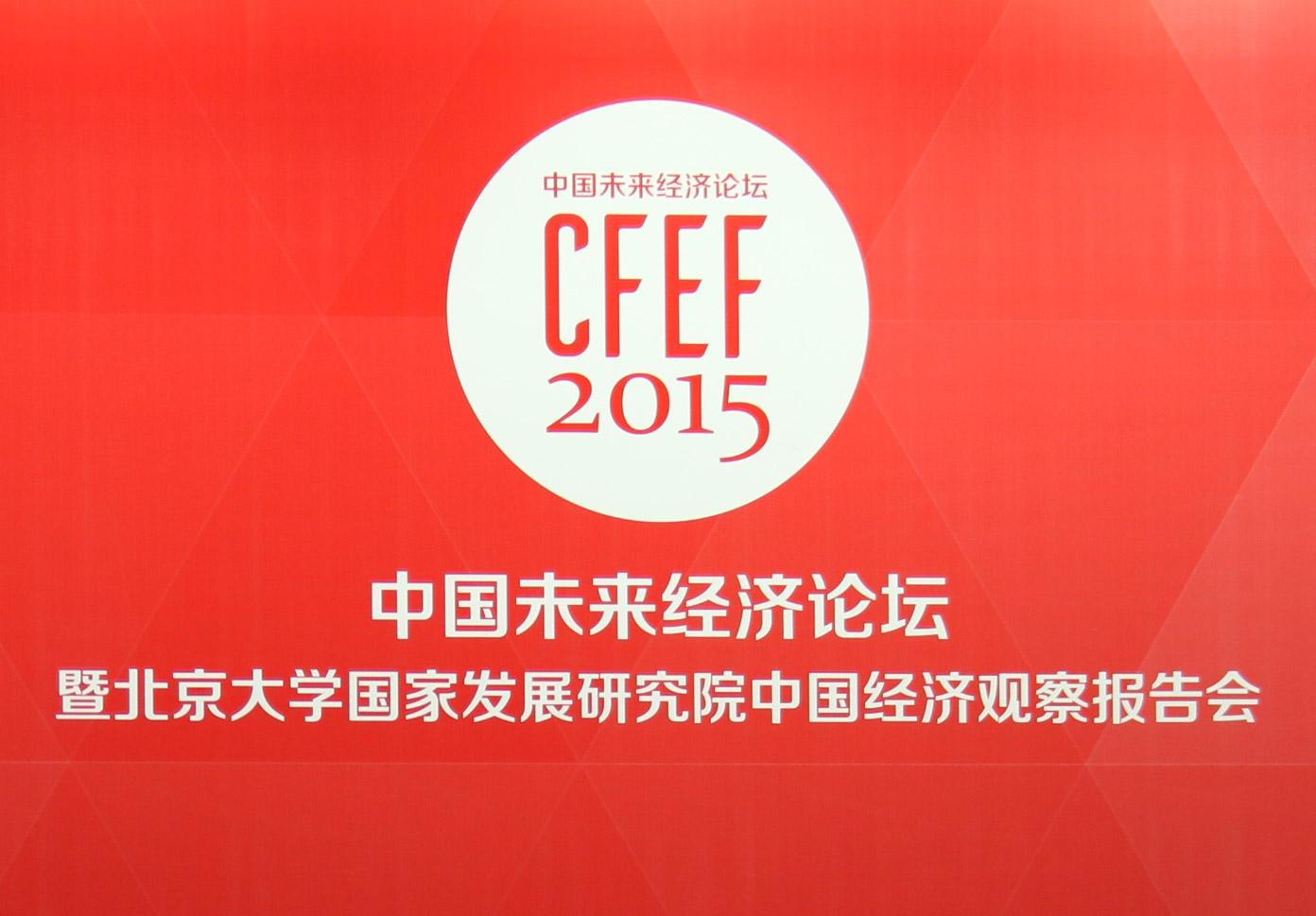 《2015中国未来经济论坛 澳门新永利官网开户受邀请首席战略合作》